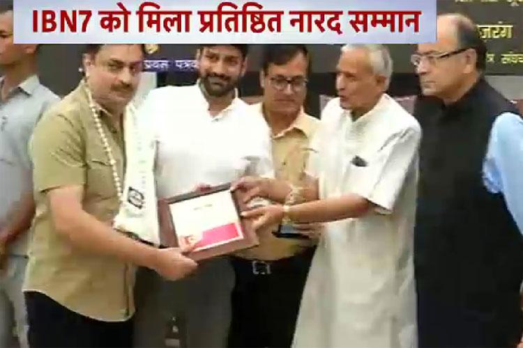 narad-award