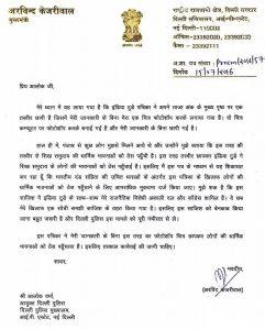 kejariwal letter