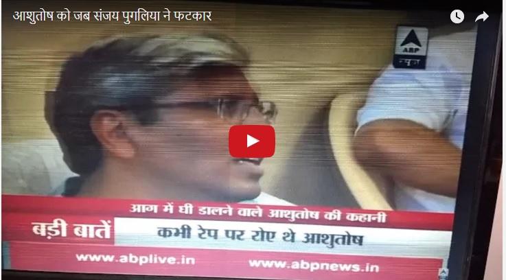 abp-ashutosh