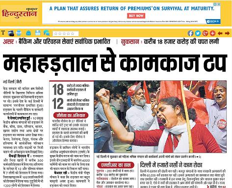 strike hindustan hindi